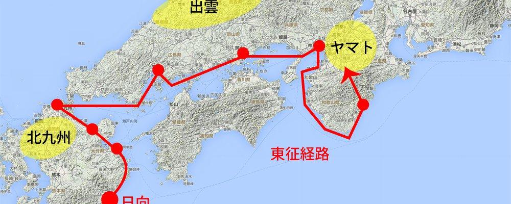 神話と邪馬台国(3)「神武の東征」