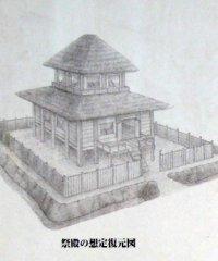 中海道遺跡
