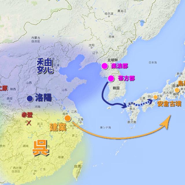 邪馬台国の時代(三国時代)の東アジア情勢