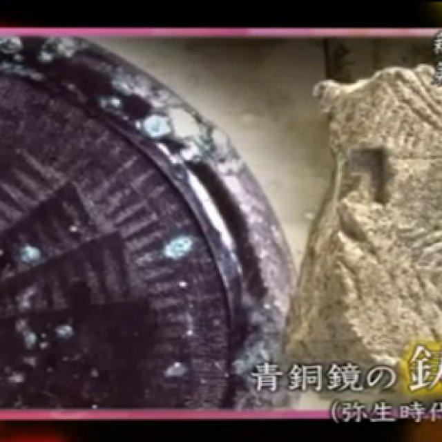 最古の多鈕鏡鋳型が奴国の遺跡から発見