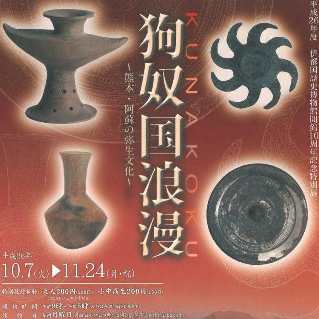 狗奴国の考古学「弥生時代の鉄器は熊本がNo.1」